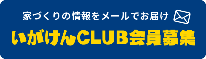 家づくりの情報をメールでお届け いがけんCLUB会員募集