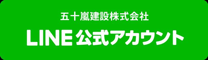 五十嵐建設株式会社 LINE公式アカウント