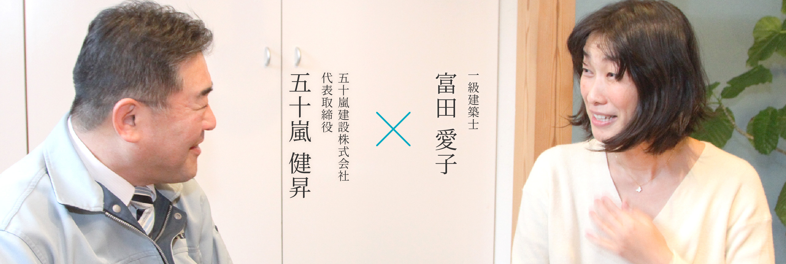 五十嵐健昇 × 富田愛子